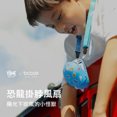 【bcase】童趣小恐龍掛脖風扇 (2色任選)