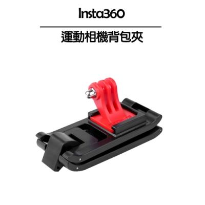 Insta360 運動相機背包夾