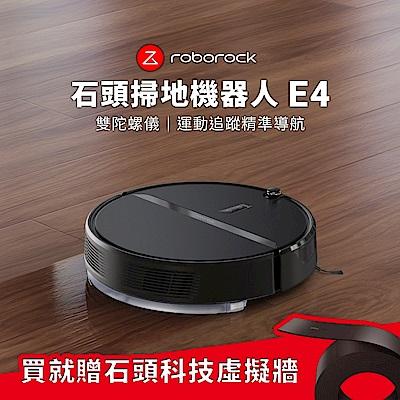 [熱銷推薦]Roborock 石頭掃拖機器人E4 (roborockE4) 小米生態鍊-台灣公司貨