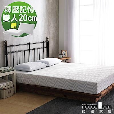 House Door 好適家居 正反兩用舒壓記憶床墊-20cm厚-標準雙人