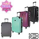 【福利品28吋】ABS混款TSA鎖硬殼箱/行李箱/旅行箱