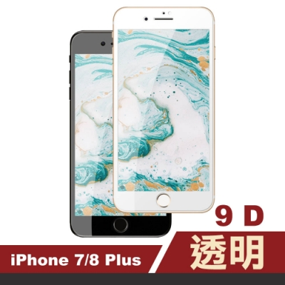 iPhone 7/8 Plus 9D 手機貼膜