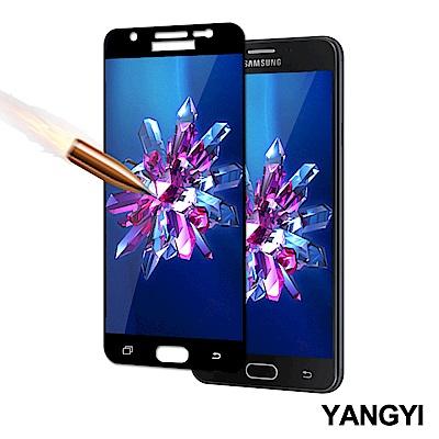 揚邑 Samsung J7 Prime 5.5吋 滿版鋼化玻璃膜3D弧邊防爆保護貼