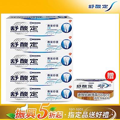 [時時樂限定] 舒酸定 專業修復抗敏牙膏100g*5+3入 共8入
