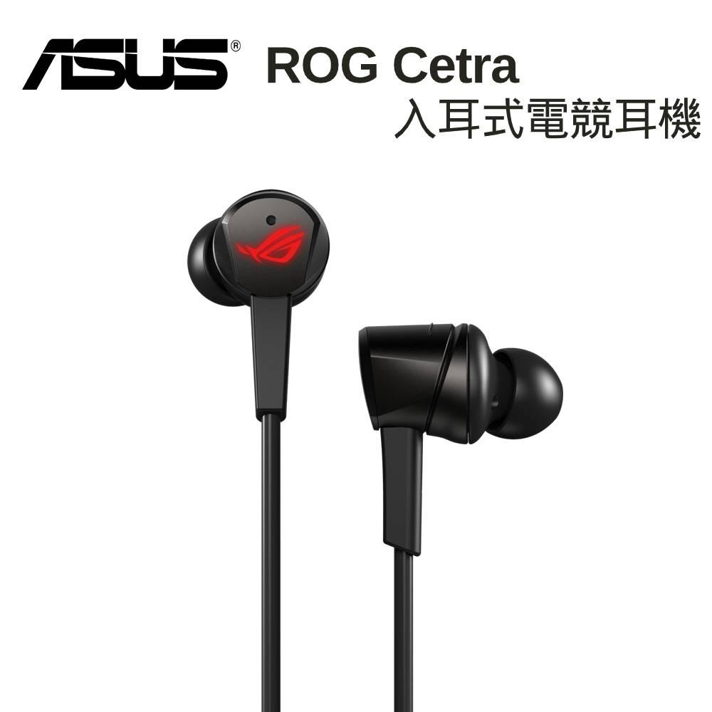 ASUS 華碩 ROG Cetra 降噪入耳式耳麥