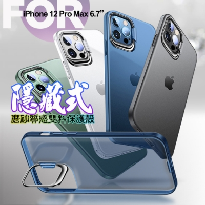 City for iPhone 12 Pro Max 6.7 鏡頭隱藏式支架磨砂手機殼