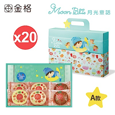 金格 月光童話A款彌月蛋糕禮盒-童話綠x20盒