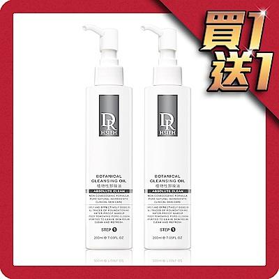 (買一送一)Dr.Hsieh 植物性卸妝油200ml