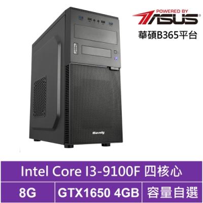 華碩B365平台[黑闇鋼盾]i3四核GTX1650獨顯電腦