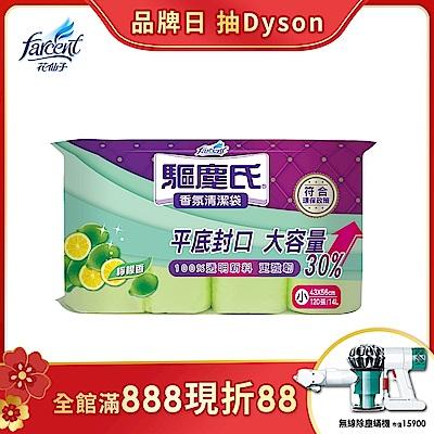 (1元加購)驅塵氏 驅塵氏 香氛清潔袋-檸檬-小(14Lx4捲入)