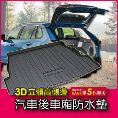 【生活良品】3D立體高側邊汽車後車廂防水墊(TOYOTA RAV4 專用)