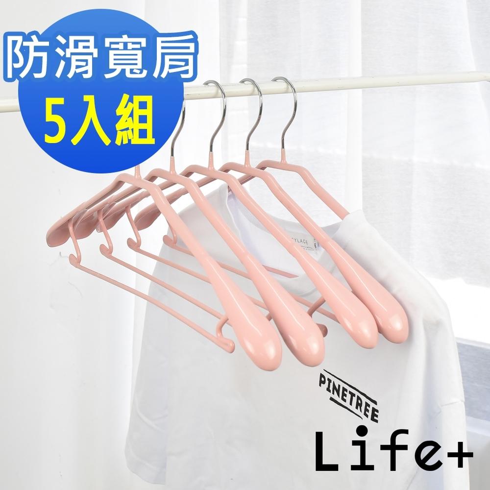 Life+ 北歐ins 乾濕兩用多功能防滑寬肩衣架 粉色(5入組)