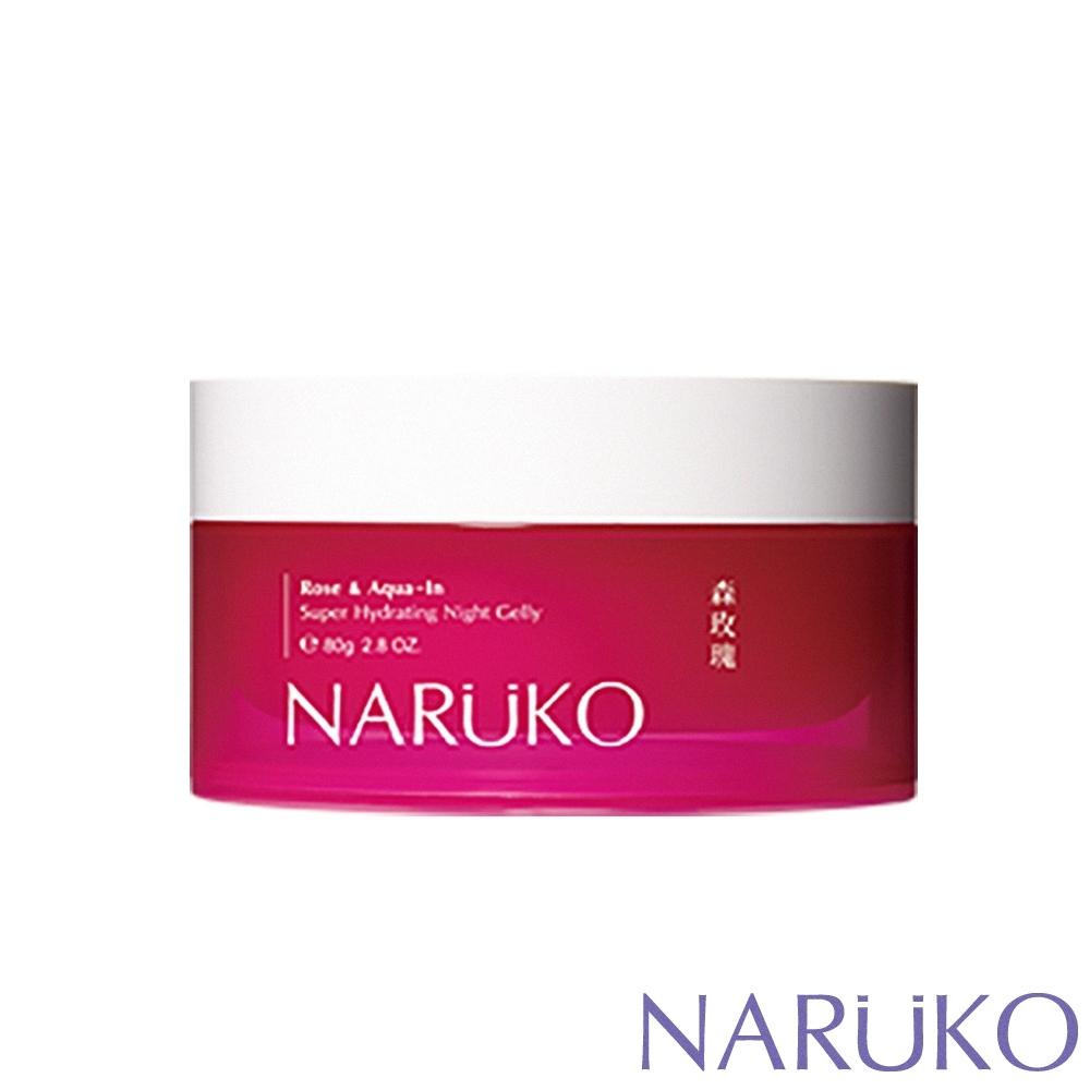 NARUKO牛爾 任2件35折起 森玫瑰超水感保濕晚安凍膜