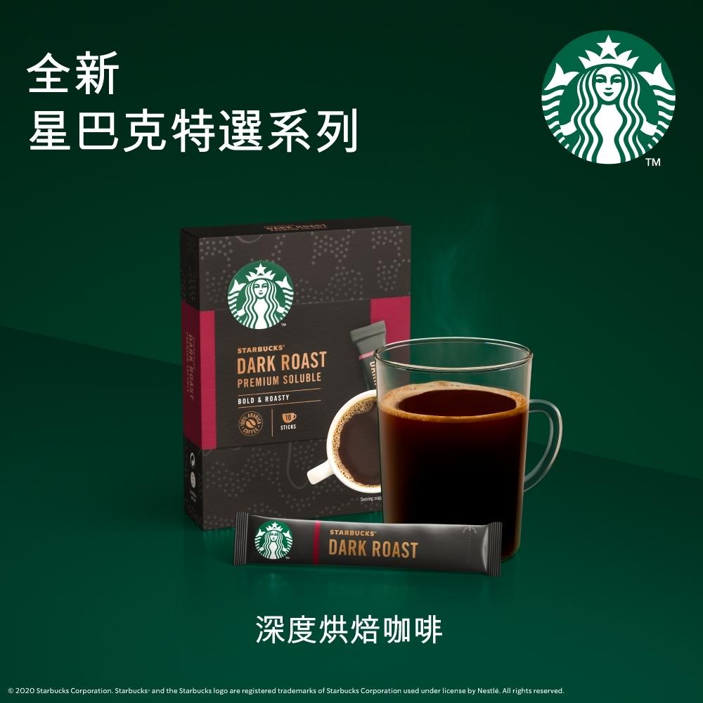 星巴克 特選系列-深度烘焙咖啡(2.3gx10入)