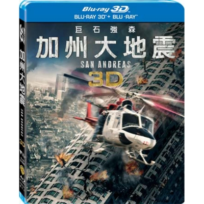 加州大地震 3D+2D 雙碟版 藍光 BD