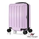 法國奧莉薇閣 18吋廉航手提行李箱 PC硬殼可加大登機箱 princess(薰粉紫)