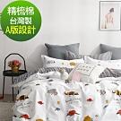 La Lune 100%台灣製寬幅精梳純棉新式雙人兩用被單人床包四件組 刺蝟覓愛