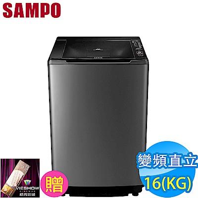 SAMPO聲寶 16KG PICO PURE變頻直立式洗衣機 ES-JD16PS(S1)