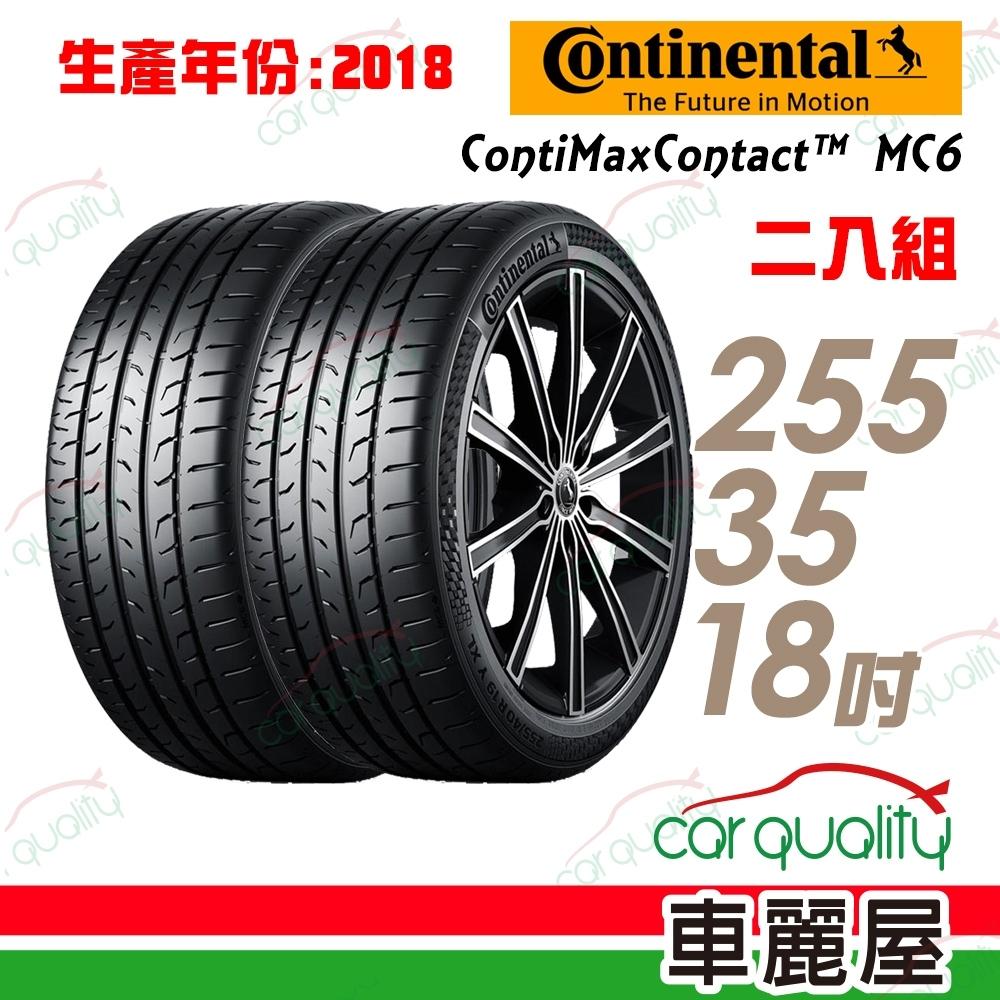 【德國馬牌】ContiMaxContact 6 MC6 生產年份:2018 運動操控輪胎_二入組_255/35/18