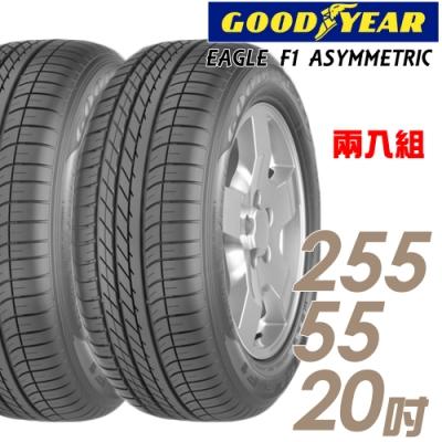 【固特異】EAG ASYM 高性能輪胎_二入組_255/55/20(EAG ASYM)