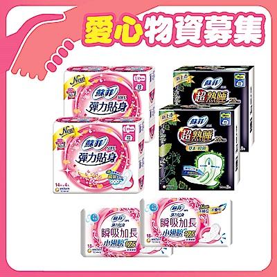 愛心衛生棉14件組【受贈對象:婦女救援基金會】(您不會收到商品)