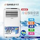 SANSUI 山水 旗艦版冷暖型清淨除溼移動式空調6-8坪11000BTU(SAC101