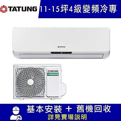 TATUNG大同 11-15坪 4級變頻冷專冷氣 FT-73DDLR/R-73DDLR