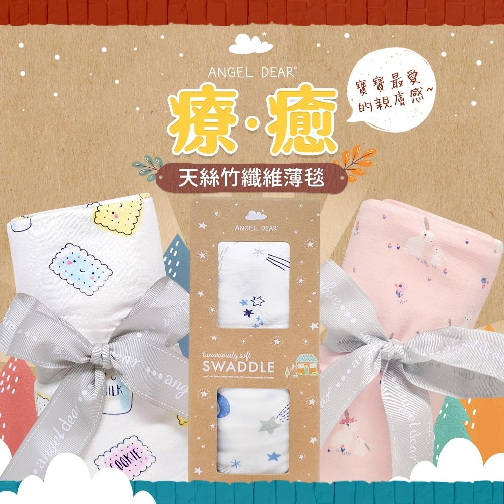 【時時樂】美國 Angel Dear 天絲竹纖維毯禮盒 (多種款式)