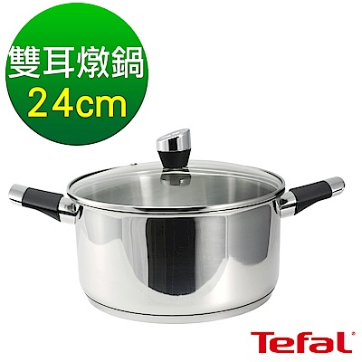 Tefal法國特福 藍帶不鏽鋼系列24CM雙耳燉鍋(加蓋)(快)