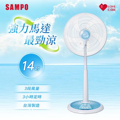 SAMPO聲寶 14吋 3段速定時機械式電風扇 SK-FN14T 星鑽型