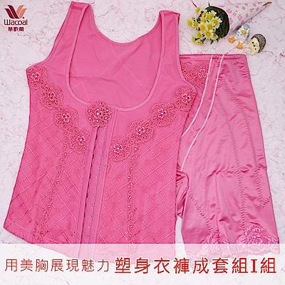 華歌爾-雙12大省團美胸 64-82塑衣褲2件組(I組)用美胸展現魅力