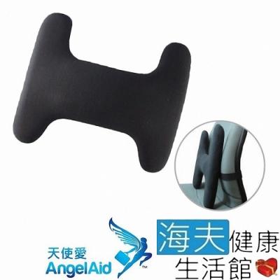 海夫健康生活館 天使愛 AngelAid H型 人體工學 背靠墊_MF-BACK-005H