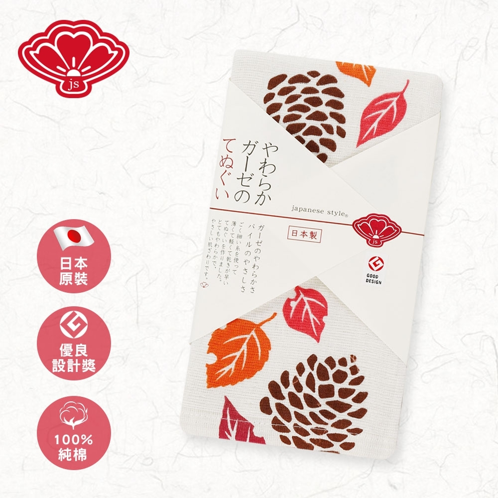 【日纖】日本製純棉長巾-松毬果 34x90cm