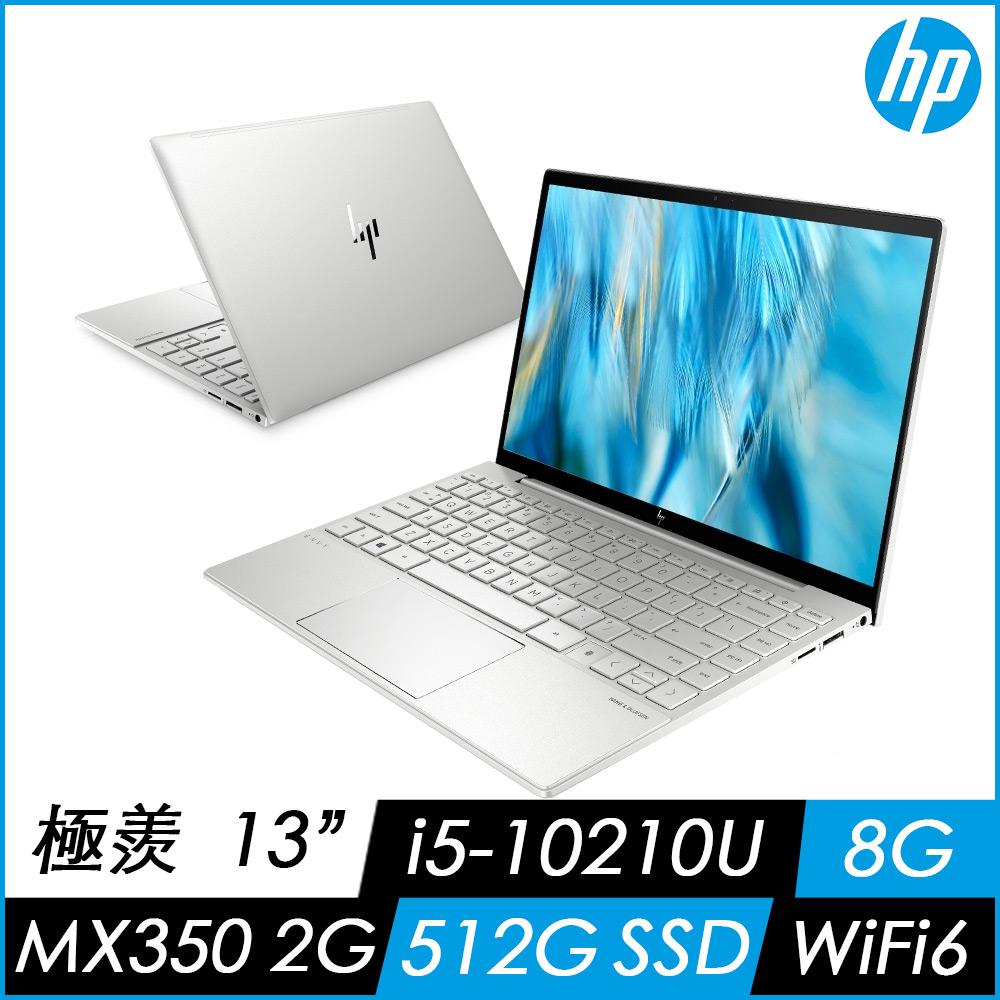 HP 極羨 ENVY 13吋筆電(i5-10210U/8G/512G SSD/MX350-2G/Win10/璀燦銀)