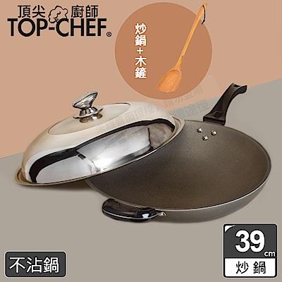 頂尖廚師Top Chef 鈦合金頂級中華39公分不沾炒鍋 附鍋蓋贈木鏟