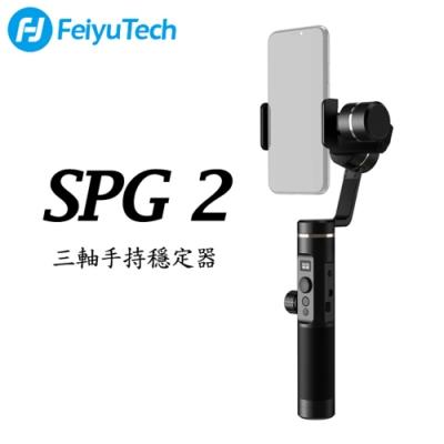 Feiyu 飛宇 SPG2 三軸手持穩定器 (公司貨)