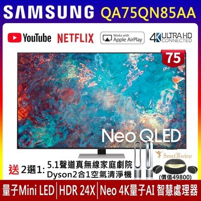 SAMSUNG三星 75吋 4K Neo QLED量子連網液晶電視 QA75QN85AAWXZW