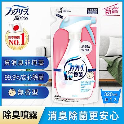 【日本風倍清】織物除菌消臭噴霧補充包320ml (無香型)