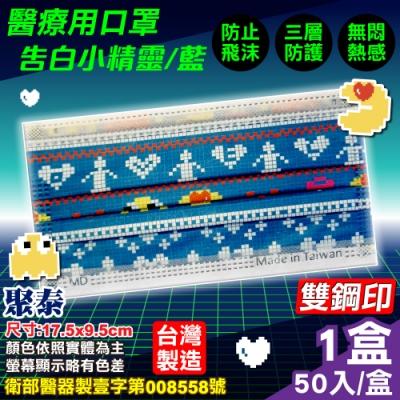 聚泰 聚隆 醫療口罩-告白小精靈/藍(50入/盒)