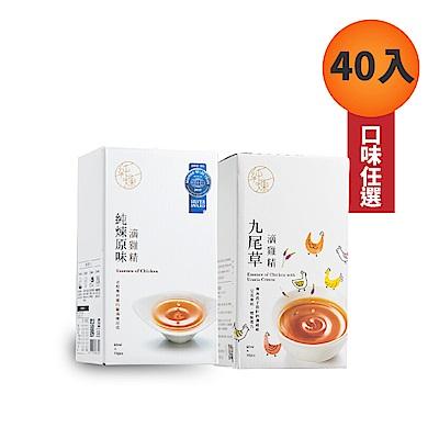 【純煉】九尾草、原味滴雞精40入(口味任選)