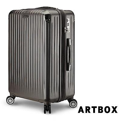 【ARTBOX】旅尚格調 20吋全新凹槽漸消紋霧面行李箱 (灰色)