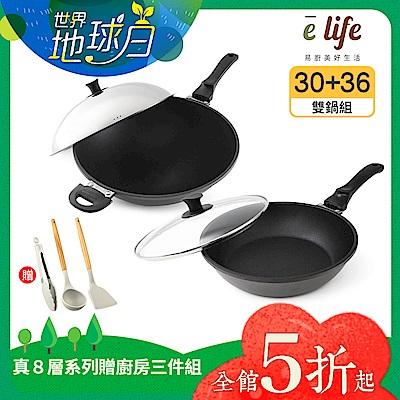 elife易廚 真8層健康不沾鍋雙鍋組(30cm平底鍋+36cm炒鍋)