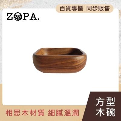 【掌廚】ZOPAWOOD 方型木碗-S