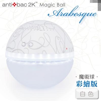 安體百克antibac2K Magic Ball空氣洗淨機 彩繪版/白色 QS-1A2
