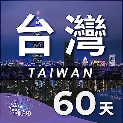 【PEKO】台灣網卡 台灣上網卡 台灣sim卡 台灣慢遊卡 60日高速4G上網 無限量吃到飽