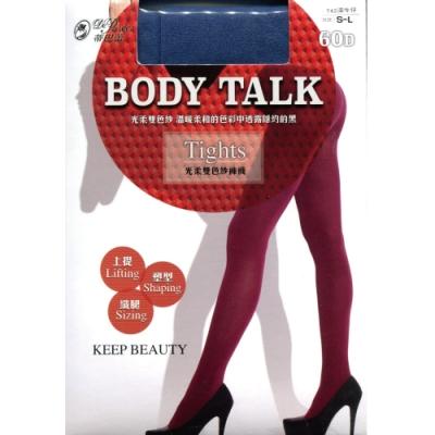 蒂巴蕾 BODY TALK Tights 光柔雙色紗褲襪 60D