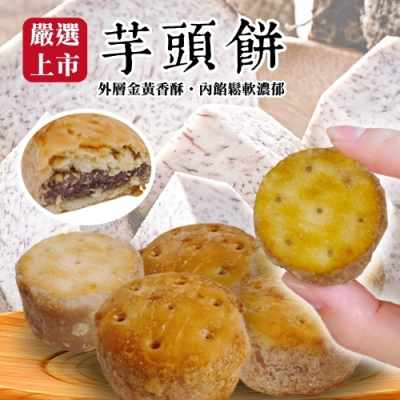 海陸管家-古早味香酥炸芋餅30顆(每顆約30g)