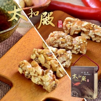 太和殿LC‧腰果酥/花生酥 二種口味可選(共4盒)