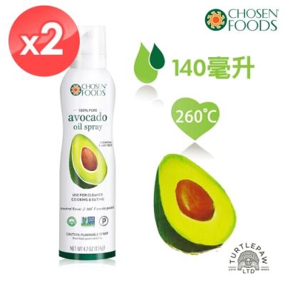 chosen foods 噴霧式酪梨油2瓶 (140毫升/瓶)