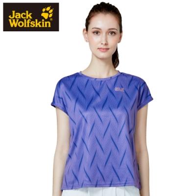 【Jack Wolfskin 飛狼】女 竹炭印花圓領排汗衣 短版T恤『丁香藍』
